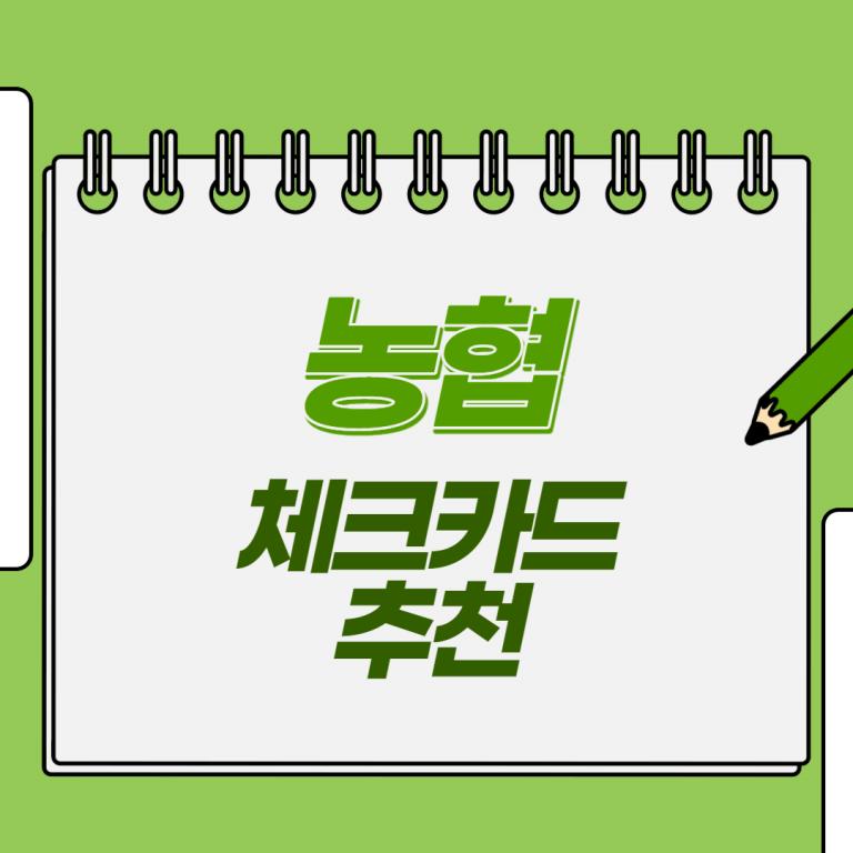 농협 체크카드 추천 BEST 3